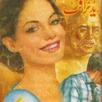 Red Craft Imran Series By Mazhar Kaleem MA Pdf