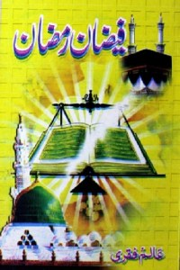 Faizan e Ramzan By Allama Alam Faqri Pdf