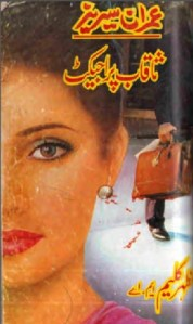 Saqab Project Imran Series By Mazhar Kaleem Pdf