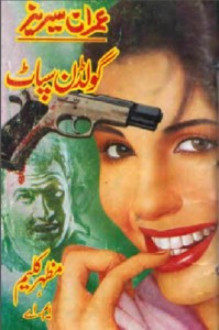 Golden Spot Imran Series By Mazhar Kaleem Pdf