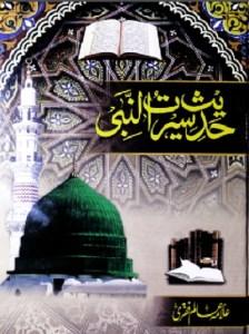 Hadees Seerat Ul Nabi By Allama Alam Faqri Pdf