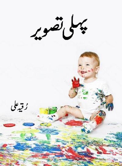 Pehli Tasveer Novel By Ruqayya Ali Pdf Download