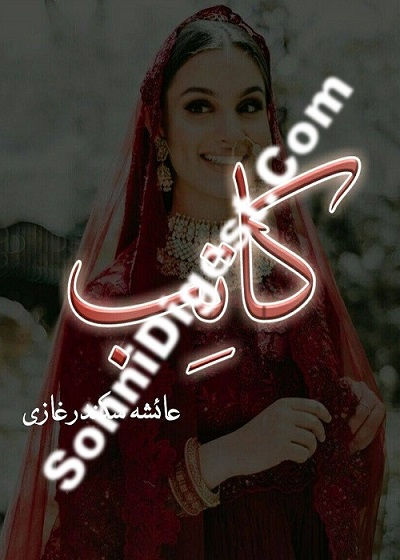 Kaatib Novel Urdu By Ayesha Sikander Pdf