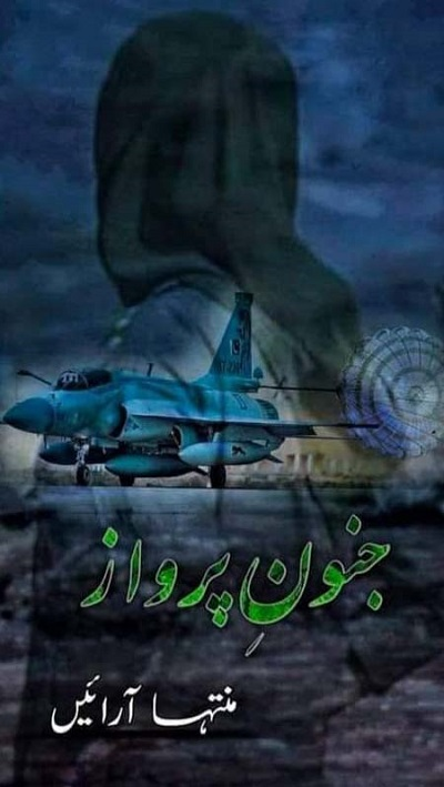 Junoon e Parwaz Novel By Muntaha Arain Pdf