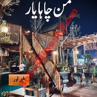 Mann Chaha Yaar Novel By Maleeha Noor Pdf