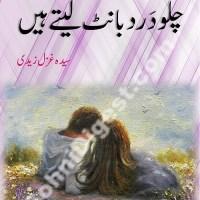 Chalo Dard Bant Lete Hain By Syeda Ghazal Zaidi Pdf