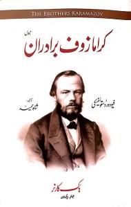 Brothers Karamazov Novel Urdu By Fyodor Dostoevsky Pdf