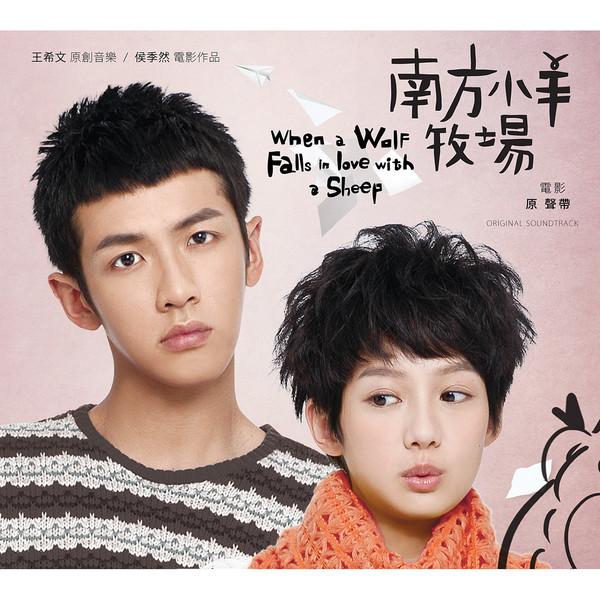 When a Wolf Falls in Love with a Sheep (Nan fang xiao yang mu chang) 2012. FILM REVIEW. TERRACOTTA FAR EAST FILM FESTIVAL 2013