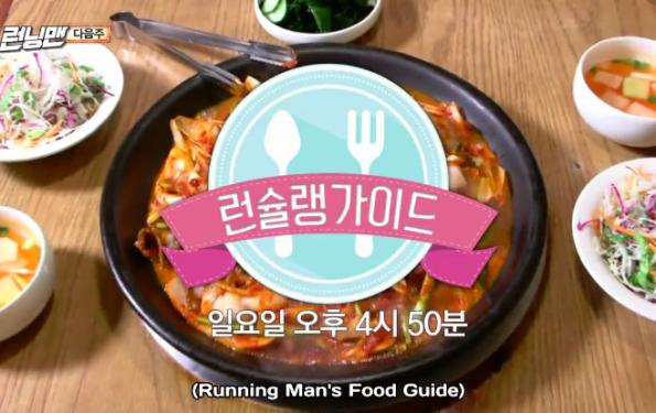 Running Man Ep 344: Running Man's Food Guide
