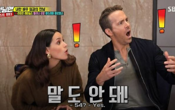 Running Man Ep: 482 Adria, Ryan & Melanie Shocked At The Ages Of Ji Suk & Jeon