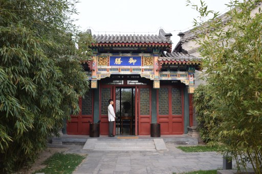 Aman at Summer Palace - The Grill restaurant entrance