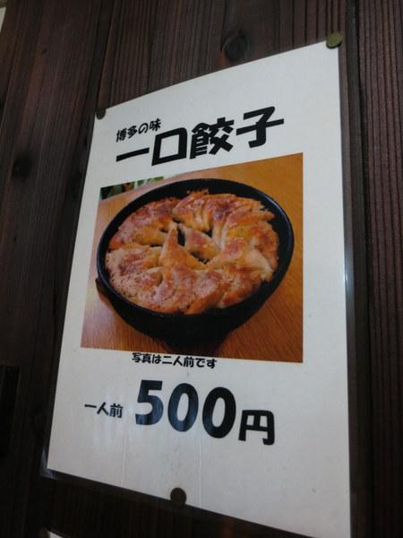 okayama-food-gyoza-005