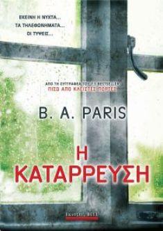 Τα άπαντα της B. A. Paris