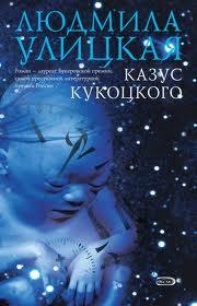 The Ulitskaya book that actually won the Russian Booker
