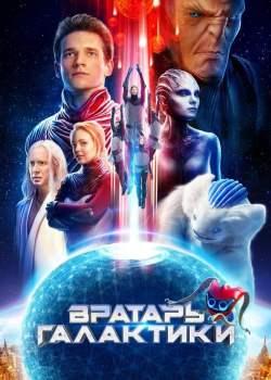 Cosmoball: Os Guardiões do Universo Torrent – BluRay 1080p Dual Áudio (2021)