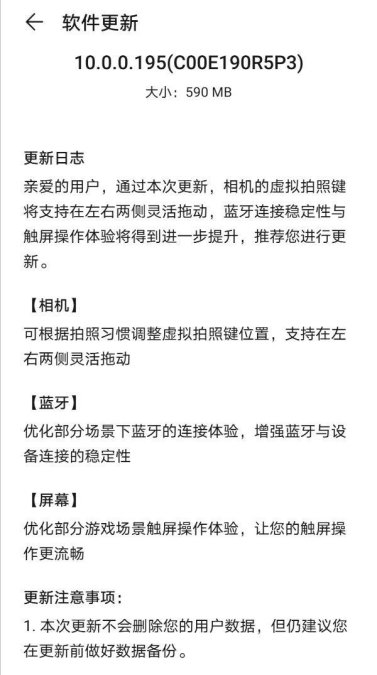 Huawei-Mate-30-Pro new update