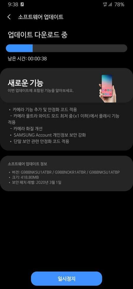 Samsung Galaxy S20 Ultra 5G first update