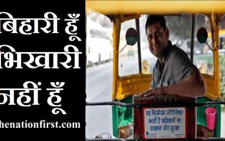 story of a auto driver from bihar who lives in delhi