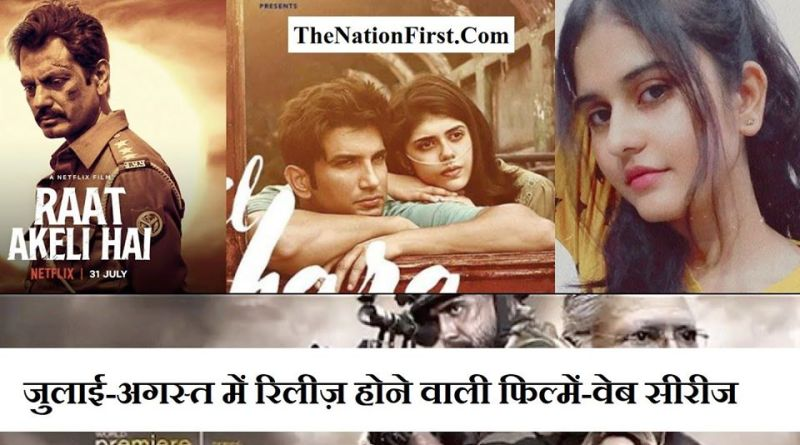 upcoming hindi films web series in july august 2020