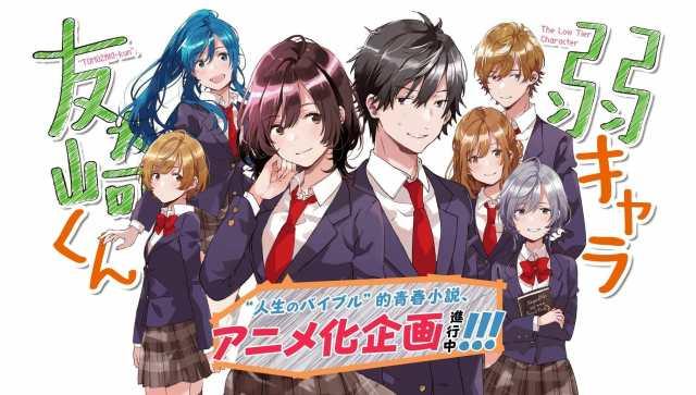 Image result for Bottom tier character tomozaki light novel