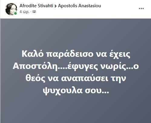 anast 4