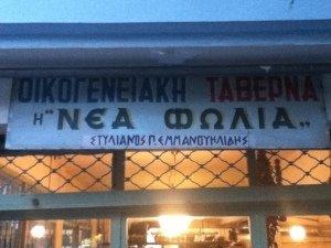Vegan-friendly restaurant in Thessaloniki, Greece