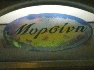 Vegan-friendly Myrsini Restaurant, Thessaloniki, Greece