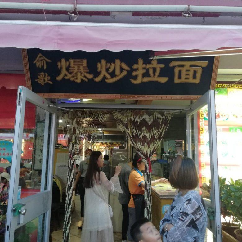 Bao Chao La Mian restaurant in Zhangye