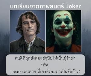 รีวิว review joker โจ๊กเกอร์