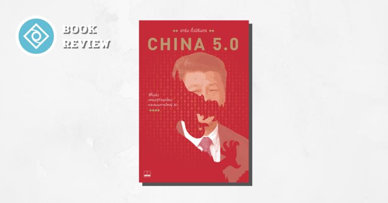 China 5.0 รีวิว สรุป หนังสือ