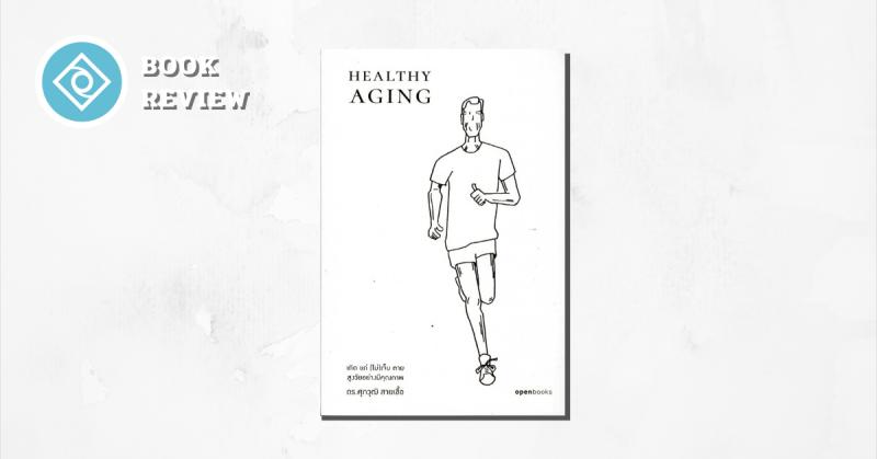 Healthy Aging ศุภวุฒิ สายเชื้อ