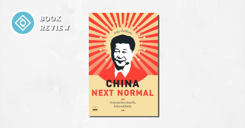 China Next Normal รีวิว หนังสือ
