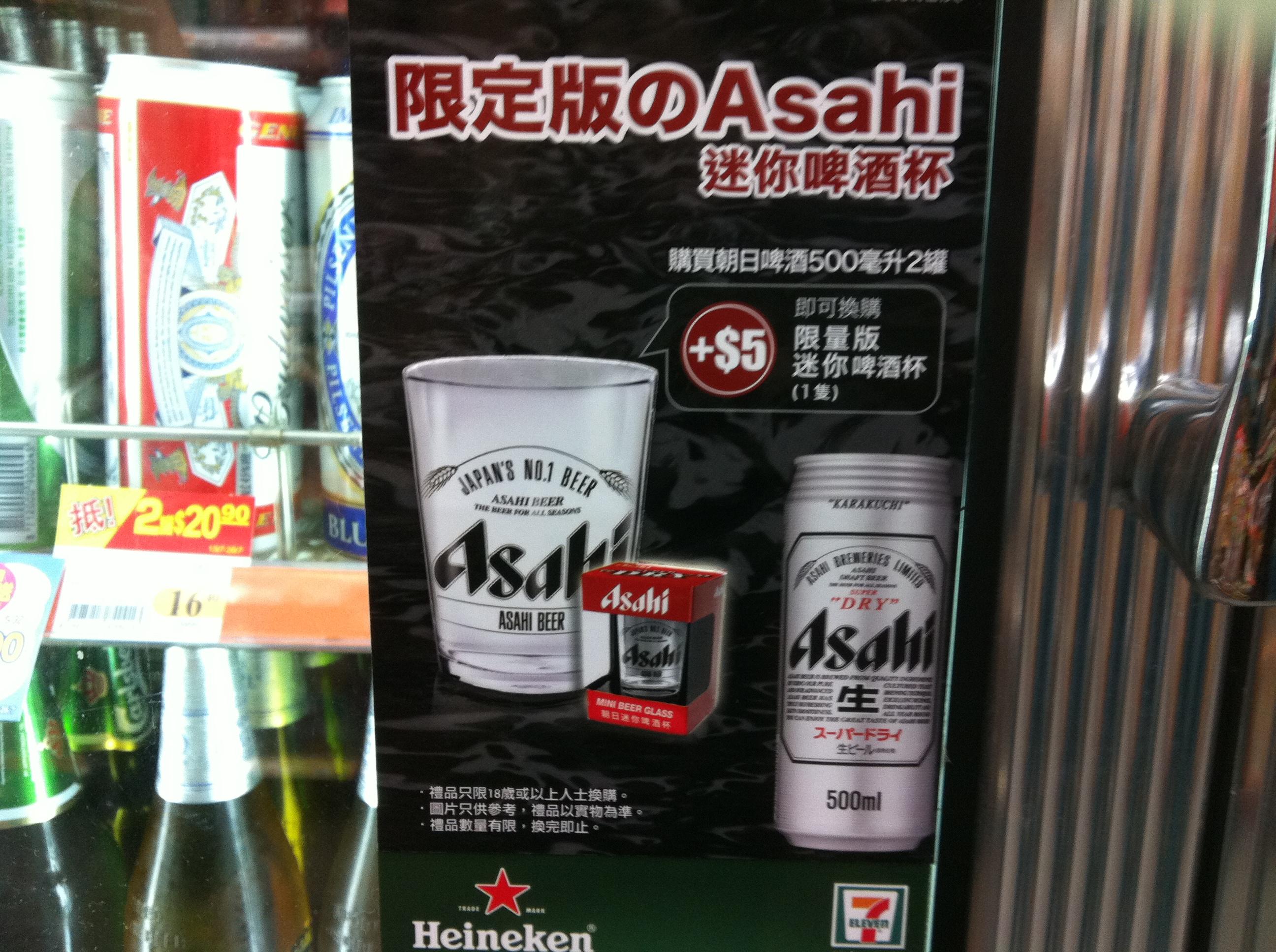 Asahi Beer Glass PWP