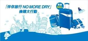 Pocari Marketing Promotion - 100,000 Shirts in China 2