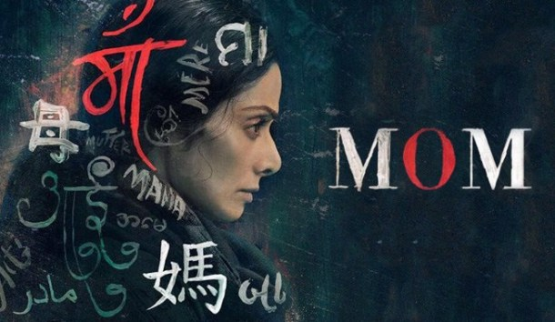 Mom film poster - Bollywood's year 2017 - www.TheOtherBraininc.com