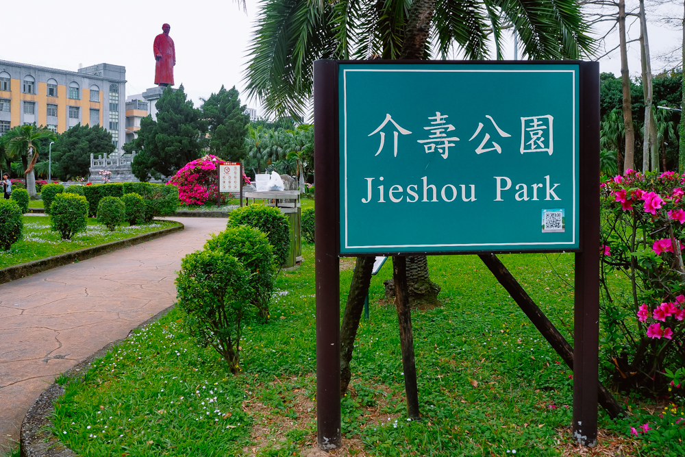 6 days Taiwan itinerary and travel guide in Jieshou Park