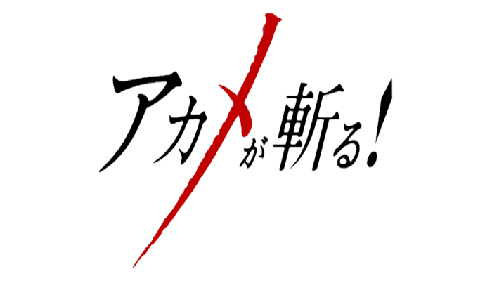 Akame Ga Kill! Review