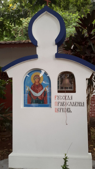 Orthodox icons and Russian architecture