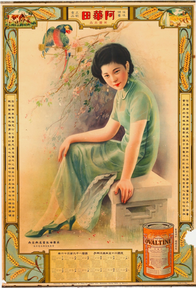 Another 1930s advertising poster, for Ovaltine (very different from how we think about the chocolatey drink these days!) Features a girl with 1930s full length qipao, showing the lace borders of her slip underneath. This poster can also be used as a calendar; source unknown