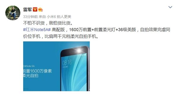 Lei Jun Xiaomi Redmi Note 5A Weibo