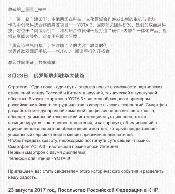 YotaPhone 3 Conference Invitation
