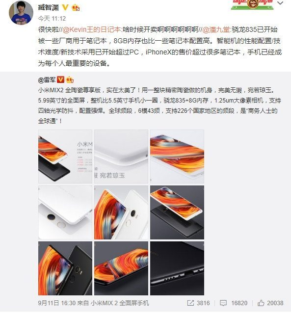 Xiaomi Mi MIX 2 Ceramic Version