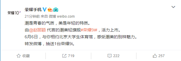 Huawei Honor 9i release date Weibo