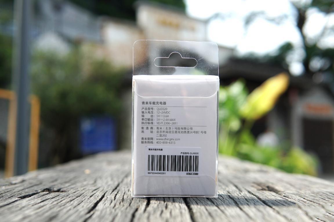 Xiaomi Qingmi Car Charger review - box 1