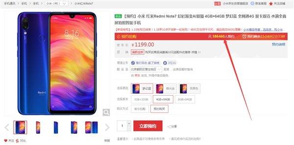 Redmi Note 7 Second Round of Sales