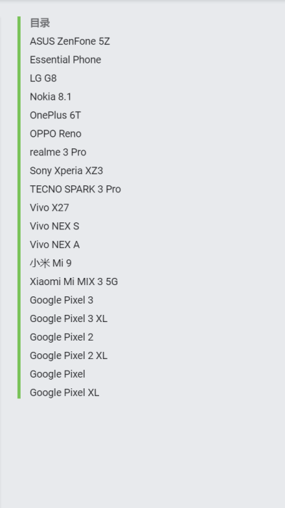 List of brands suporting Android Q Beta