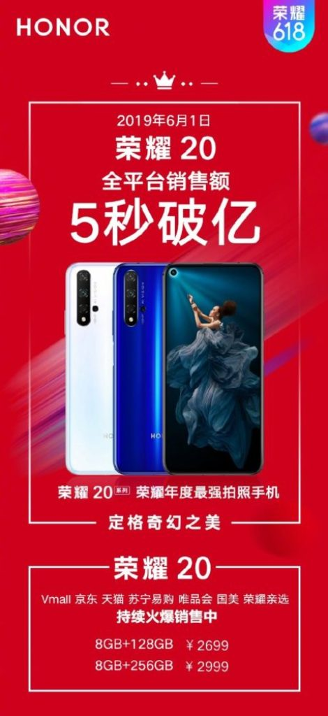 Honor 20 First Sale Poster