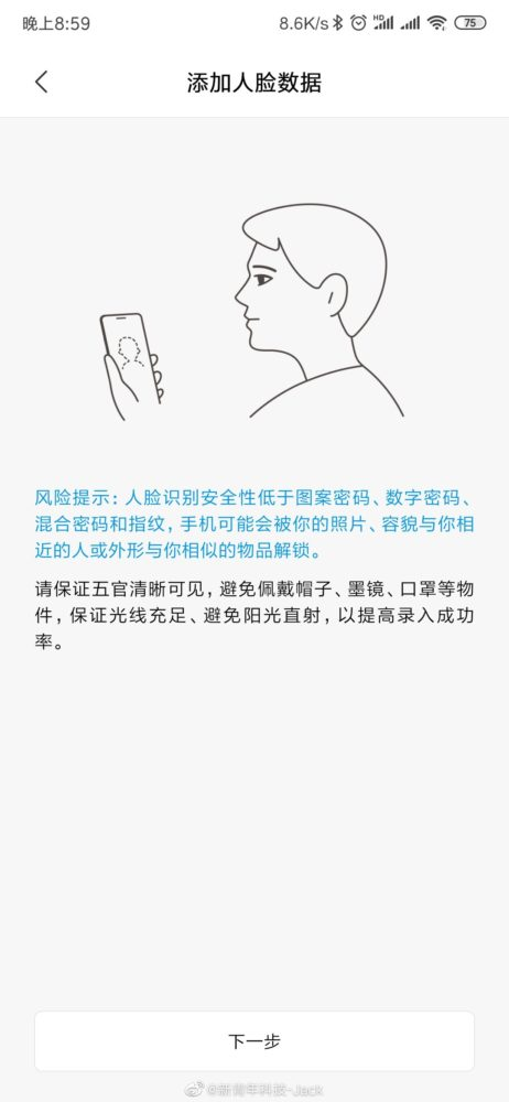 Redmi k20 Pro MIUI 10 China Stable Update Face Unlock 2
