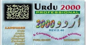 Inpage 2000 Free Download | Inpage Urdu Software Full Version for Windows 7, 10