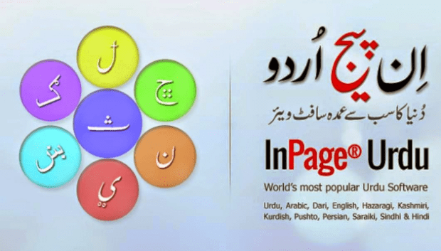 Download Inpage 2010 Free Download Softonic